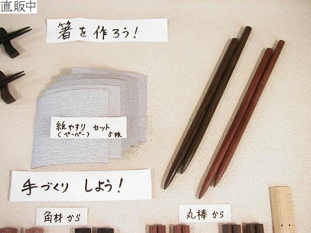 No.10033 [箸を作ろう!]箸材 6種 [拡大][参考見本] 丸棒から … 手づくり箸 と [紙やすり] 5枚 セット