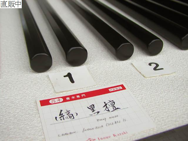 No.10251 太鼓の撥(バチ) (縞)黒檀 (本)紫檀 [特別仕立] (縞)黒檀 No.1,2 [拡大]