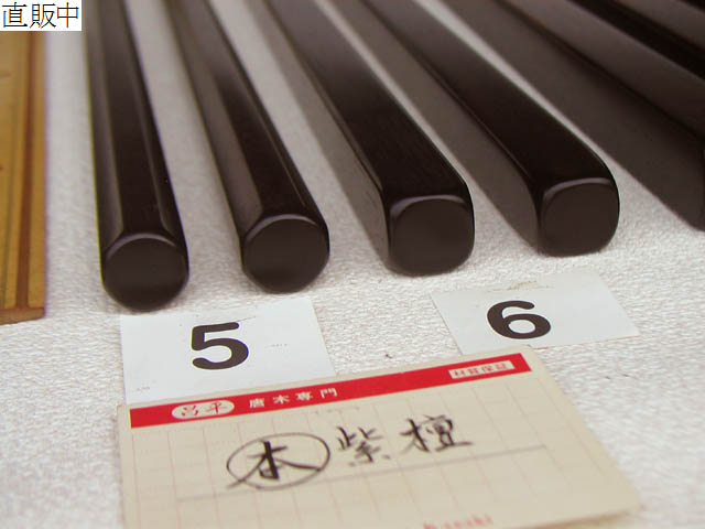 No.10252 太鼓の撥(バチ) (縞)黒檀 (本)紫檀 [特別仕立] (本)紫檀 No.5,6 [拡大]