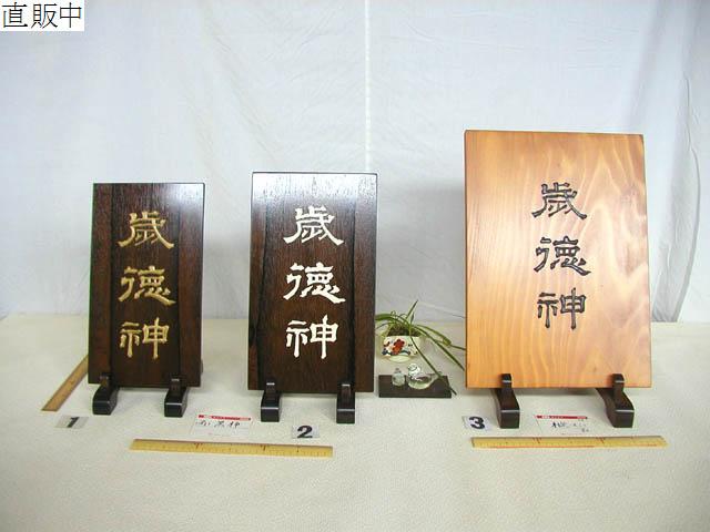 No.11088 [手彫り:彫刻] 吉方「歳徳神」... 飾り ... 3点 集合 黒柿(金色)・黒柿(白色)・樅(黒色)