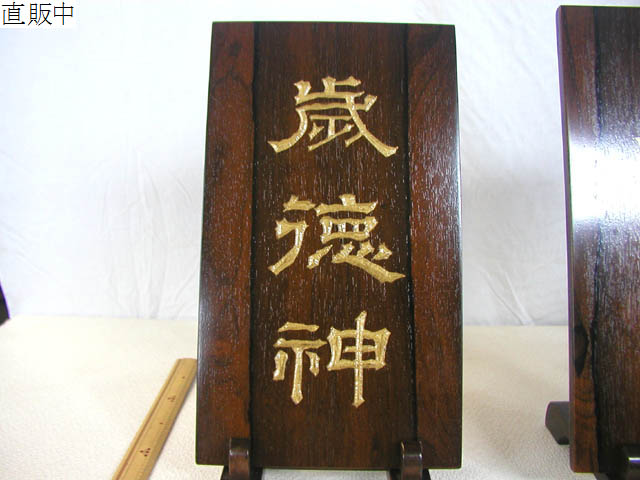 No.11089 [手彫り:彫刻] 吉方「歳徳神」... 飾り [1] (南)黒柿 約340×190×11