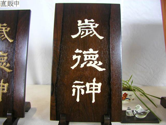No.11090 [手彫り:彫刻] 吉方「歳徳神」... 飾り [2] (南)黒柿 約355×205×11
