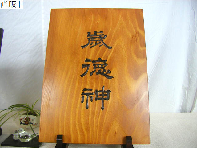 No.11091 [手彫り:彫刻] 吉方「歳徳神」... 飾り [3] 樅(モミ) 約430×310×20