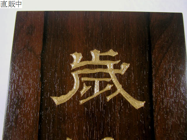 No.11092 [手彫り:彫刻] 吉方「歳徳神」... 飾り [1] (南)黒柿 約340×190×11[拡大]『歳』金色