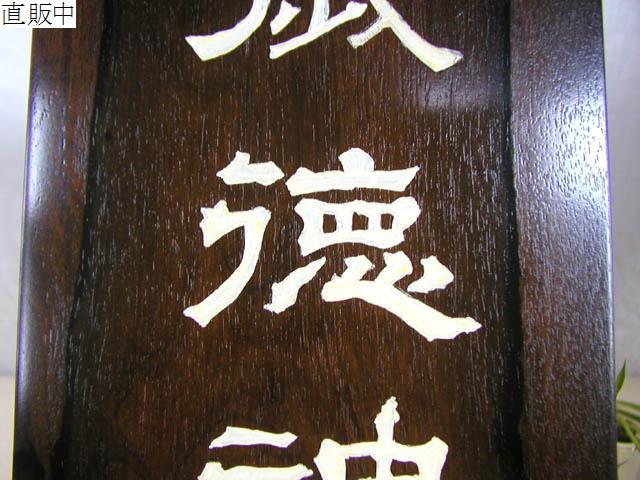 No.11093 [手彫り:彫刻] 吉方「歳徳神」... 飾り [2] (南)黒柿 約355×205×11[拡大]『徳』白色