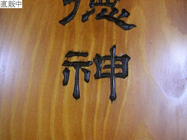 No.11094 [手彫り:彫刻] 吉方「歳徳神」... 飾り [3] 樅(モミ) 約430×310×20[拡大]『神』黒色