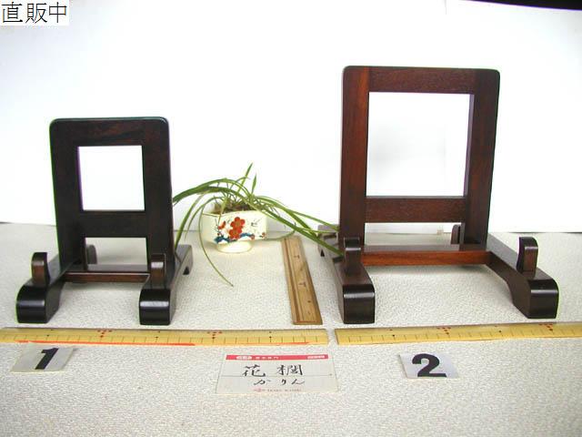 No.11095 額立て 花櫚(カリン)                  サイズ…大・小