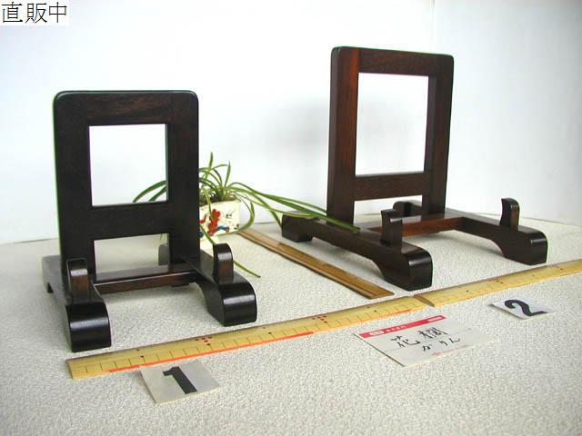 No.11096 額立て 花櫚(カリン)                  サイズ…大・小