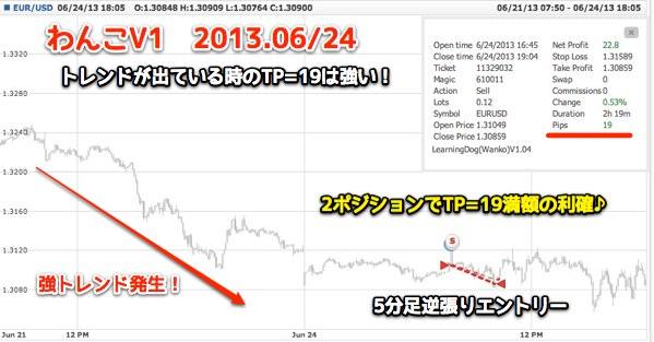 スクリーンショット 2013-06-25 0.09.56-1