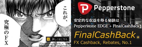 pepperfinal.jpg
