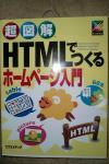 超図解 HTMLで作るホームページ入門