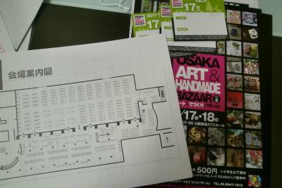 大阪アート&手作りバザール inATC