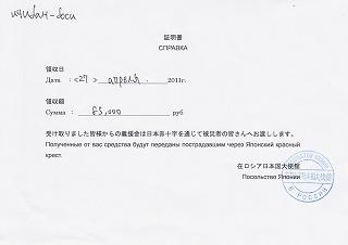 s-義援金 証明書 001
