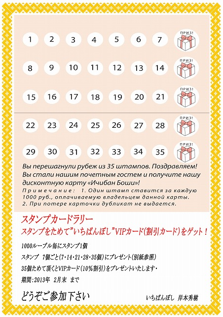 s-スタンプカードラリー説明 日本語
