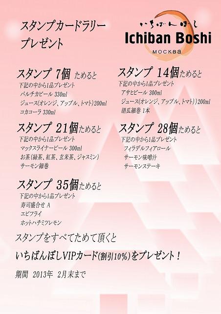 s-スタンプカードプレゼント 日本語