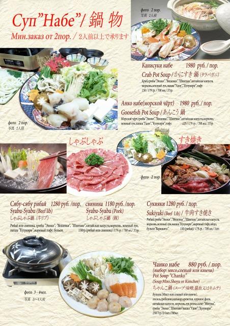 鍋 メニュー2012