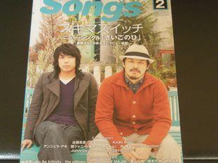 月刊Songs
