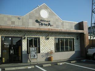 洋食ダイニングTOWA