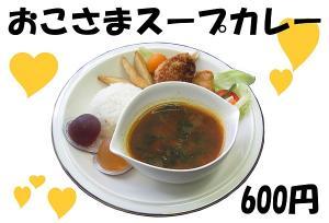 スープカレー子2
