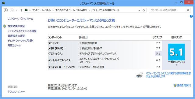 blog20130104-2.jpg