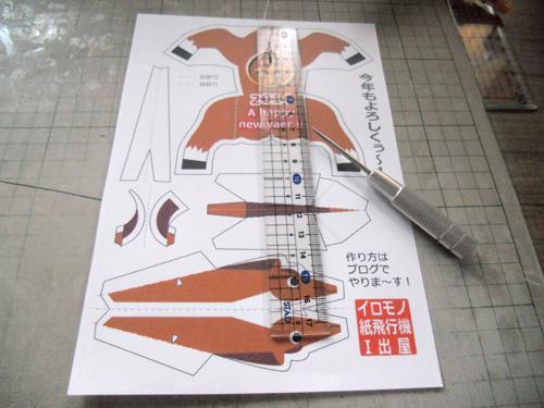 折り筋表側
