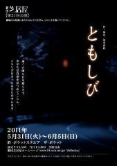 tomoshibi_omote.jpg