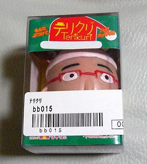 terikuri-1.jpg