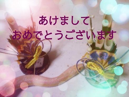 2014 あけおめ1