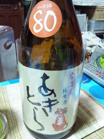 akitora yamada80
