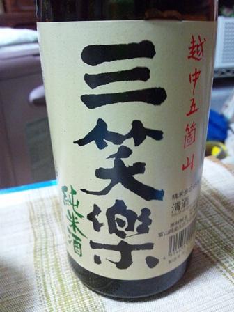 sanshouraku junmai