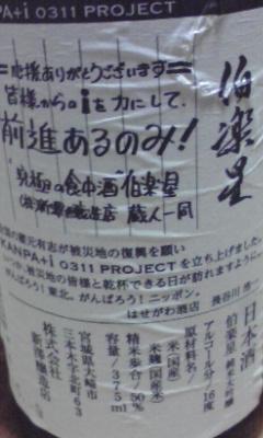hakuurakusei1.jpg