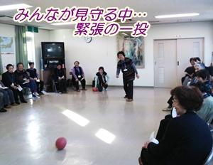 ボーリング①