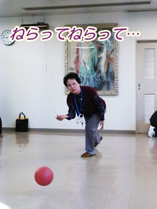 ボーリング②