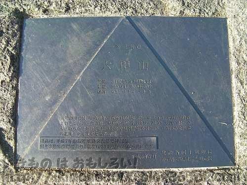 六甲山最高地点の一等三角点にあるプレート