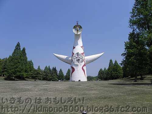 大阪万博の夢の跡 太陽の塔