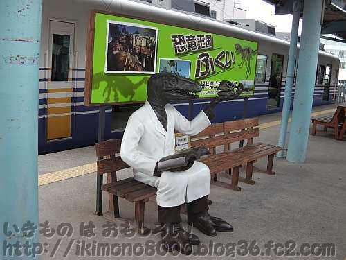 えちぜん鉄道福井駅のベンチの恐竜?