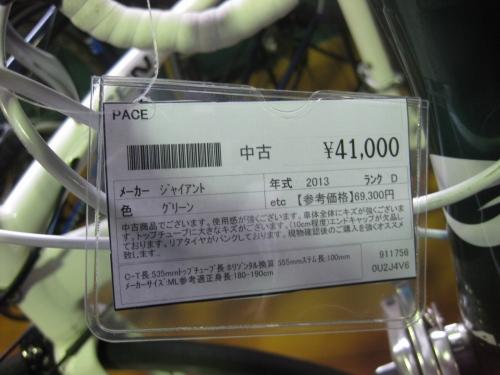 140112 (25)