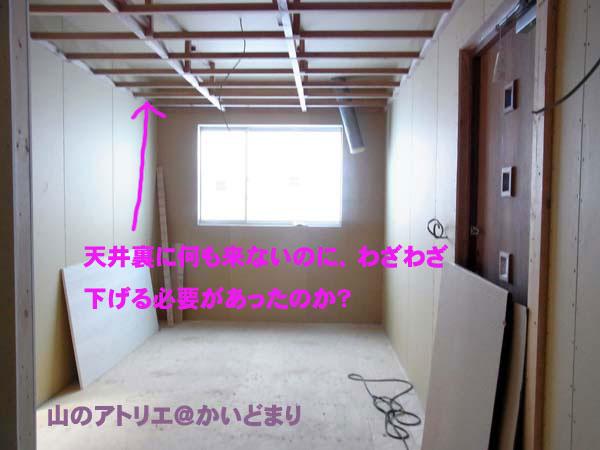 ゲストルーム天井の謎