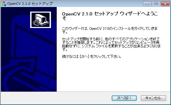 OpenCV2.1のインストール