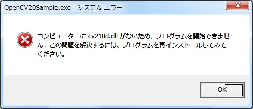コンピューターにcv210d.dllがないため、プログラムを開始できません。この問題を解決するには、プログラムを再インストールしてみてください。