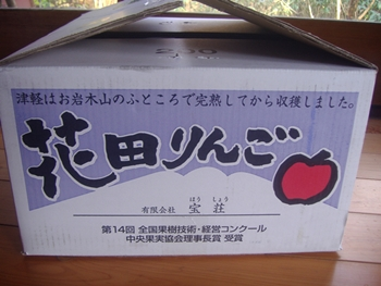 花田りんご