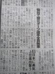 スポーツ報知2011-03-16