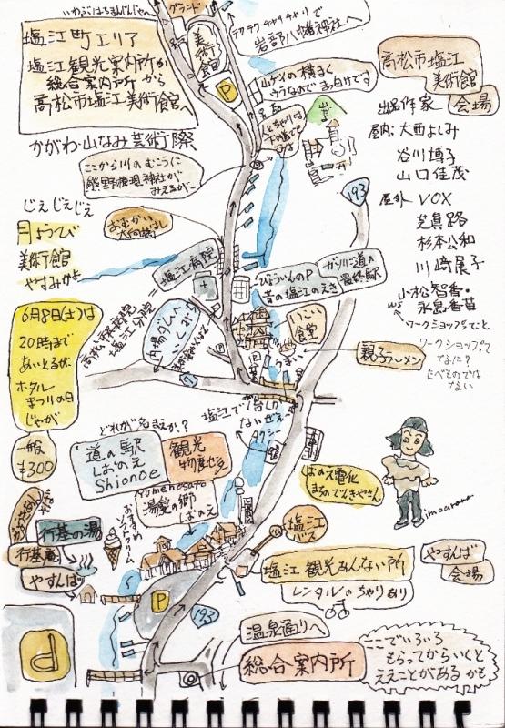 塩江観光案内所か総合案内所から高松市塩江美術館へ