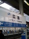 ほへらっといこう~Suitable life~-広島駅