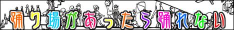 banner_dance.jpg