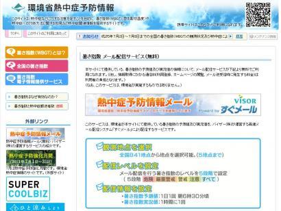 予防1_convert_20130713191849
