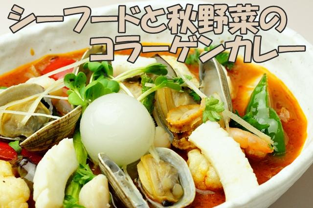 シーフードと秋野菜のコラーゲンカレー
