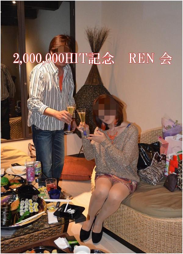 251204 REN&SHO