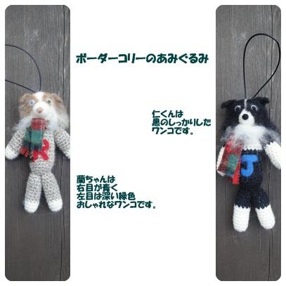 2013-4-6amigurumi4.jpg