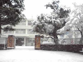 翆嵐高校前